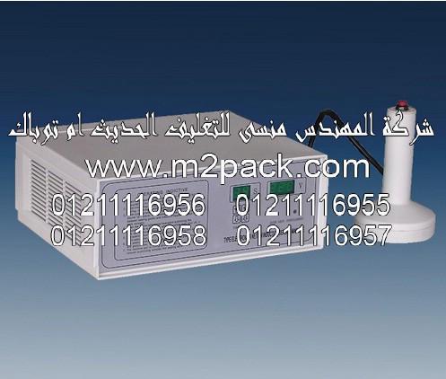 الماكينة موديل DGYF - S500Cm2pack.com المحمولة لبرشمة فوهات الاوعية التى نقدمها نحن شركة المهندس منسي للصناعات الهندسيه و توريد جميع مستلزمات التغليف الحديث - ام تو باك