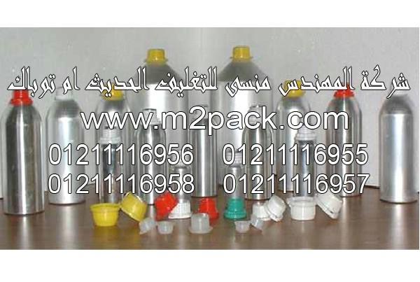 زجاجات ـ قوارير أو قنينات ـ موديل EZ – LIDm2pack.com التى نقدمها نحن شركة المهندس منسي للصناعات الهندسيه و توريد جميع مستلزمات التغليف الحديث - ام تو باك