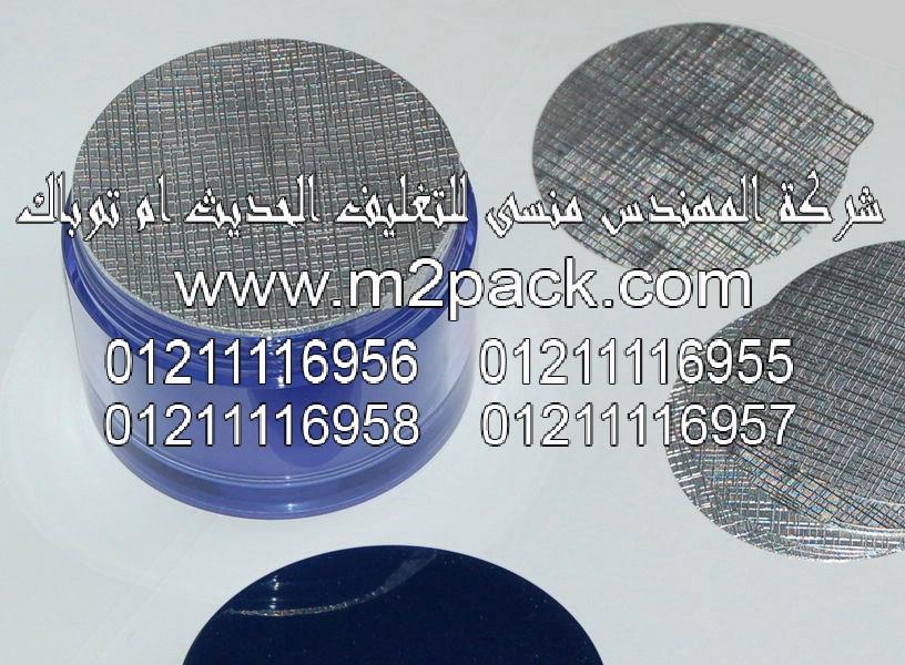 طبة الألومنيوم الحساسة للضغط موديل CP – 05Am2pack.com التى نقدمها نحن شركة المهندس منسي للصناعات الهندسيه و توريد جميع مستلزمات التغليف الحديث - ام تو باك