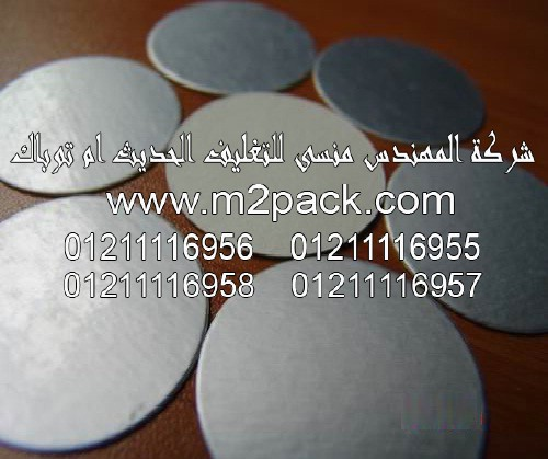 طبة رقاقة الألمونيوم PS موديل BP-317Sm2pack.com التى نقدمها نحن شركة المهندس منسي للتغليف الحديث - ام تو باك