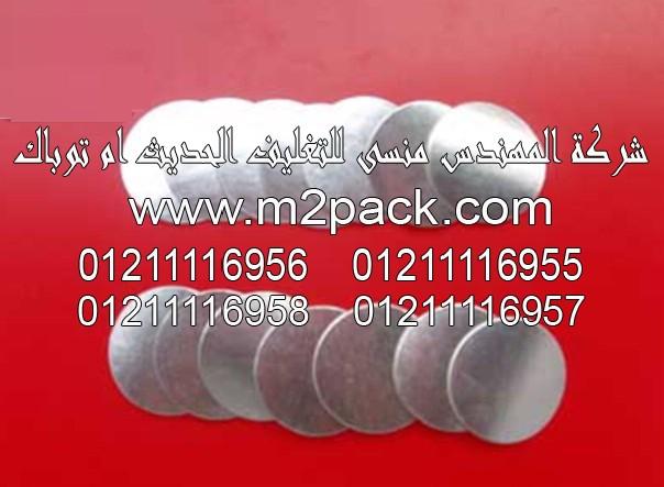 طبة فوم الألومنيوم PE موديل E – 06m2pack.com التي نقدمها نحن شركة المهندس منسي للصناعات الهندسيه - ام تو باك