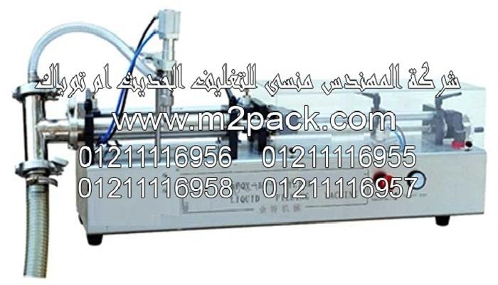 ماكينة التعبئة نصف الأوتوماتيكية – سلسلة الكريمة الموديل GF – 300