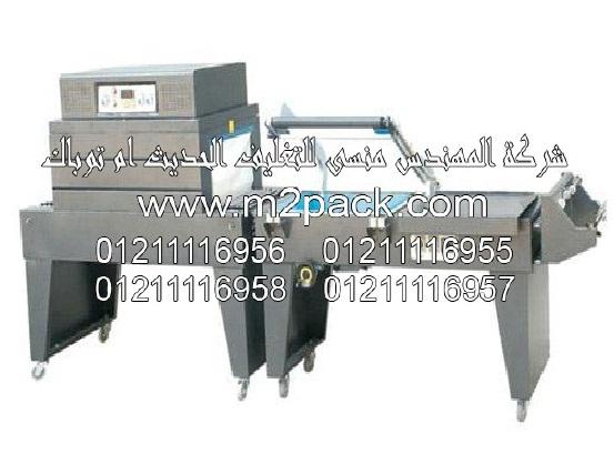 ماكينة اللحام والقطع النصف أوتوماتيكية الموديل BSC 4525