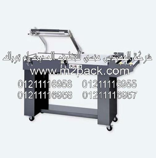 ماكينة اللحامL النصف أوتوماتيكية موديل m2pack.com PP1622-W التي نقدمها نحن شركة المهندس منسي للصناعات الهندسيه - ام تو باك