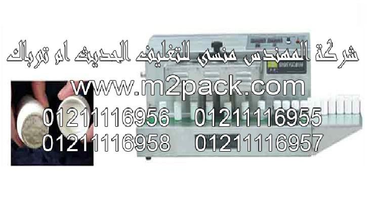 ماكينة اندكشن سيل اتوماتيك موديل 204m2pack.com ختامة ألترا سونك آلية التي نقدمها نحن شركة المهندس المنسي للتغليف الحديث و الصناعات الهندسيه - ام تو باك