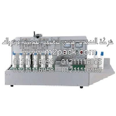 ماكينه لحام رقائق الألمونيوم الأوتوماتيكية بالحث الكهرومغناطيسي موديل FHB – 1300 Bm2pack.com التي نقدمها نحن شركة المهندس منسي للصناعات الهندسيه - ام تو باك